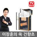(본사배송)쑥건향초 흡연욕구저하제 금연초 전자담배