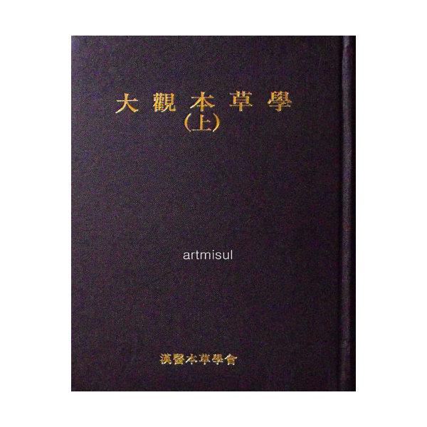 (새책수준) 대관본초학 상~하 /전2권