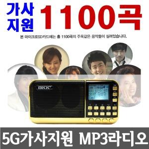 가사지원 MP3 1100곡 노래칩 노래방기계 트로트 가요