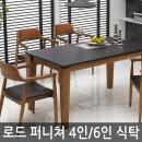 로드퍼니처/밀라노 4인용/6인용 화산석/민디/원목식탁