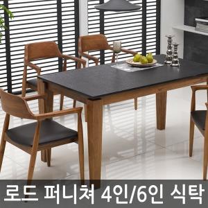 로드퍼니처/4인용/6인용 화산석 식탁세트/대리석/원목