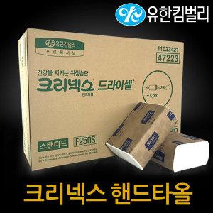 흡수력이 좋은 뽀삐핸드타올/페이퍼타올/종이/타월