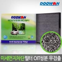 미세먼지차단-뉴두원활성탄-자동차에어컨필터