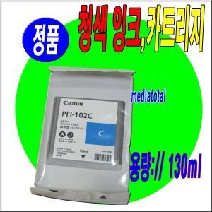 캐논 플로터 IPF650 IPF750 IPF760 잉크 청색 PFI102C