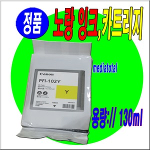 캐논 플로터 IPF650 IPF750 IPF760 잉크 노랑 PFI102Y
