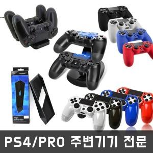 PS4/PRO 초특가 충전거치대/패드/듀얼쇼크커버 모음전