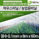 세원비닐 하우스 장수 일반 농업용 비닐 0.1x8x60