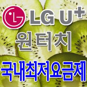 1만원권/LGU+원터치/무료접속양방향사용/국제전화카드