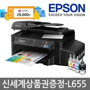 엡손 L655 잉크포함 팩스복합기 무한잉크복합기