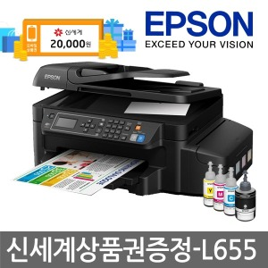 신세계상품권2만원-엡손 L655 팩스 무한잉크복합기