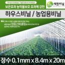 세원비닐 하우스 장수 일반 농업용 비닐 0.1x8.4x20