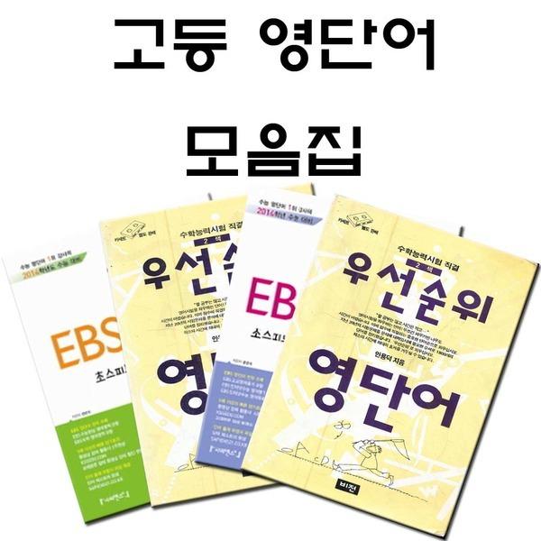 고등 수능 영단어 우선순위 EBS 경선식 초스피드 신사고 암기비법 암기 벼락치기 (선택주문)