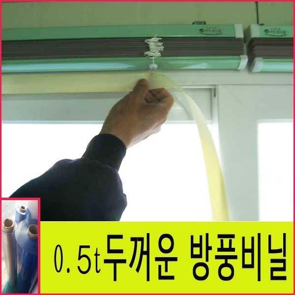 창문 뽁뽁이 단열 방풍막 커튼 방풍비닐 외풍 방풍