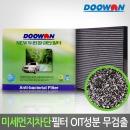 미세먼지차단-뉴두원활성탄필터-자동차에어컨히터공기