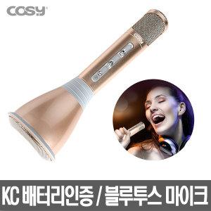 COSY/보컬블루투스마이크/듀엣가요제/노래/스피커내장