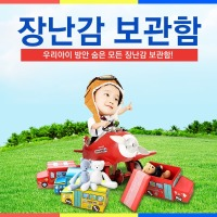 장난감 정리함 완구박스 레고정리함 수납함 보관함
