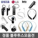 정품블루투스 이어폰 헤드셋 이어셋 삼성 LG 블루투스