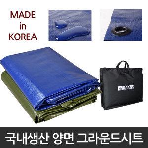 6M국내생산 양면코팅 방수포 그라운드시트 코스트코