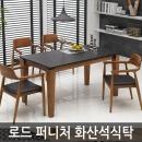 로드퍼니처/4인용/6인용/화산석/민디 원목 식탁세트