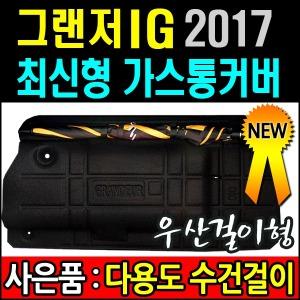 LPG가스통가리개 트렁크커버 그랜져IG 2017 신형