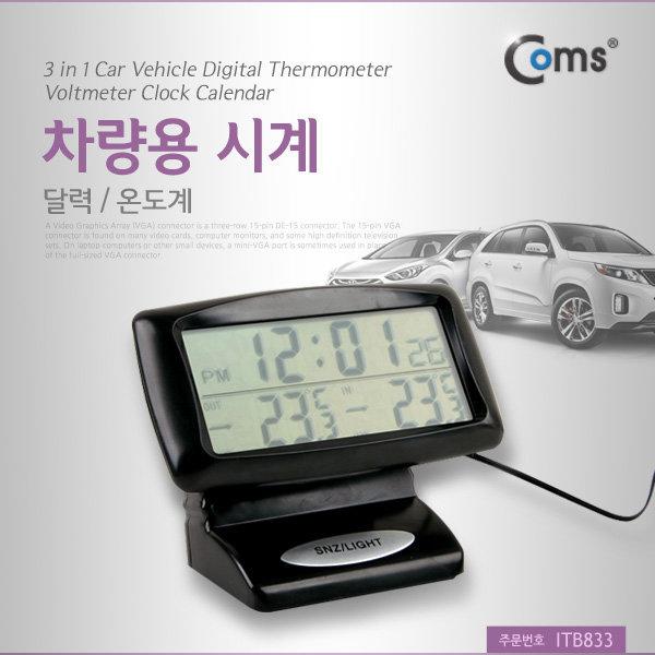 AITB833 차량용 전자 시계(달력/온도계)