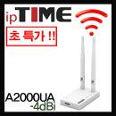 ㄴipTIME A2000UA-4dBi USB/무선랜카드/기가와이파이