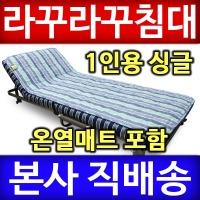 라꾸라꾸 4탄 접이식침대 싱글1인용/온열추가/CBK004S