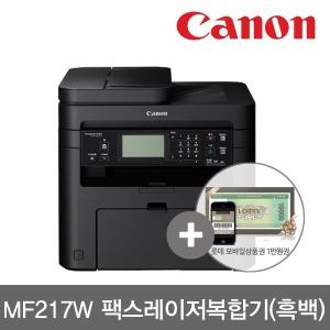 {스마트배송}캐논 MF217W 흑백 레이저 팩스 복합기