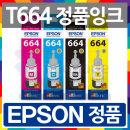 T664 정품 L220 L365 L565 L555 L210 L310 L1300 L455