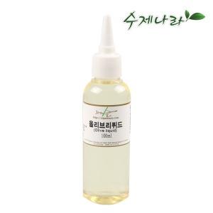올리브리퀴드/천연화장품재료/클렌징오일/천연세제/