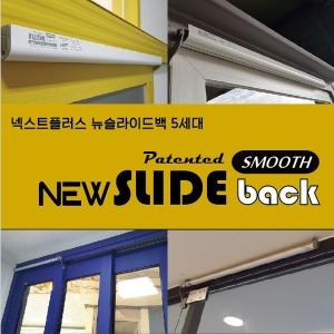 뉴슬라이드백/미닫이도어/반자동문/흡연부스/자동문