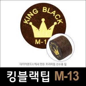 다이아몬드 킹블랙팁 M-13