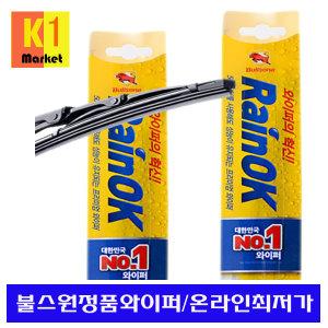 불스원 정품 와이퍼/당일발송/온라인최저가