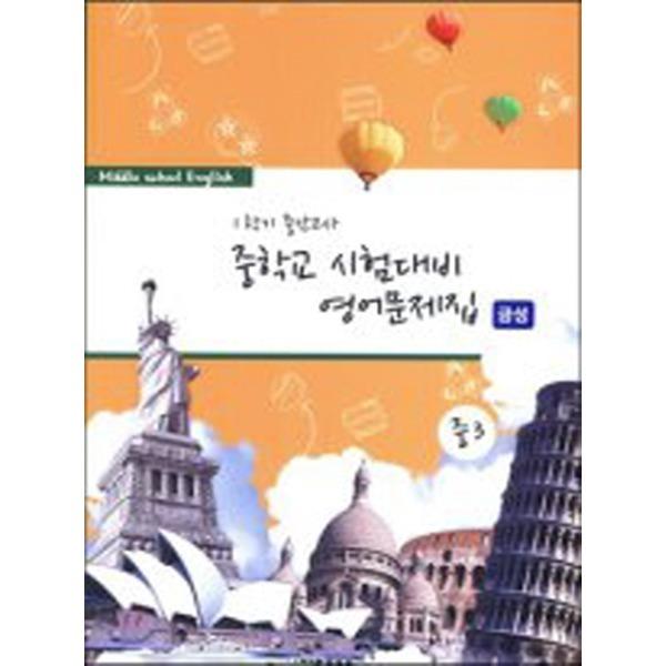 금성출판사 1학기 중간고사 중학교 시험대비 영어문제집 금성 중3