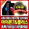 KT직영/아이폰7/아이폰7플러스/초특급사은품/KT프라자