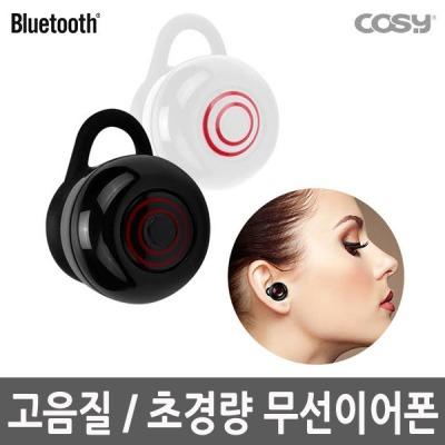 COSY/써클 블루투스 이어폰/초소형/V4.1/멀티페어링