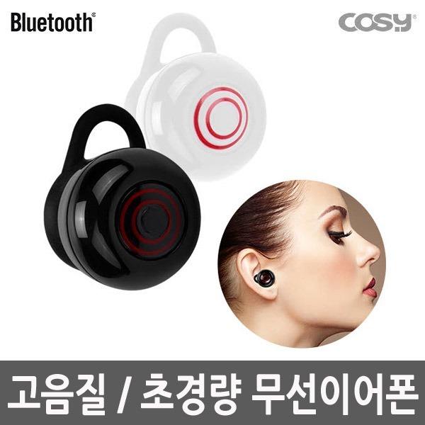 COSY 블루투스 이어폰 미니 휴대용 핸즈프리 EP3071BT