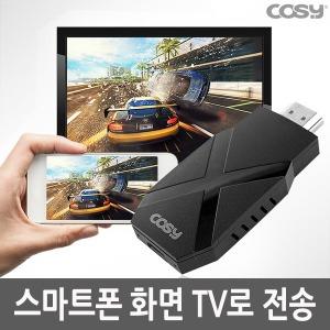 2017년엑스미라캐스트 스마트폰TV전송 미러링CK1386WL