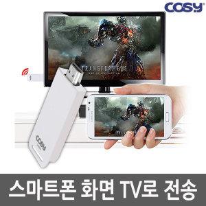COSY/2017년형 미라캐스트 V2/스마트폰화면을TV로