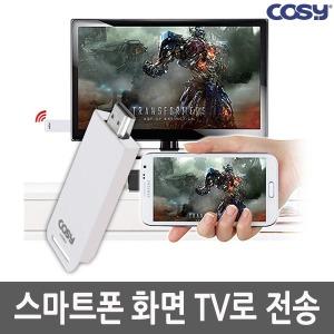 2017년 미라캐스트 스마트폰 TV전송 미러링 CK1281WL