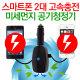 차량용 급속충전기/공기청정기/3600mA/듀얼/고속충전