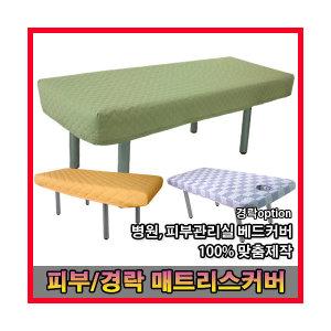 병원/요양원/관리실/마사지 매트리스커버 침대시트
