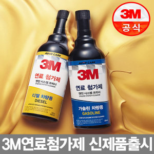 3M 연료첨가제 2개 1세트 가솔린/디젤