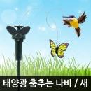 태양광 춤추는 나비 새 태양광정원등 인테리어 소품