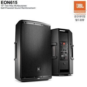 JBL EON615/EON-615/15형/1000w/2way/개당가격