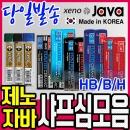 자바/제노/샤프심/샤프심모음/나노세라믹/제노샤프심