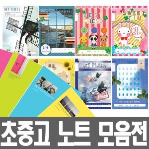 칸나/베스트원/초등노트/중고무제/연습장/인덱스/노트