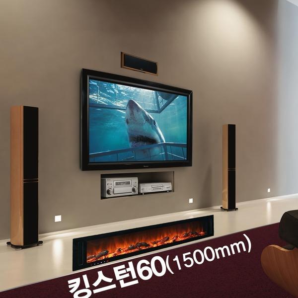 킹스턴60 파노라마전기벽난로 TV아래설치 케이벽난로