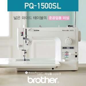 PQ-1500SL 부라더미싱 재봉틀 준공업용 PQ1500SL 미싱