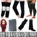 1+1 방한 무릎토시/니트 넥워머/숄/다리토시/팔토시